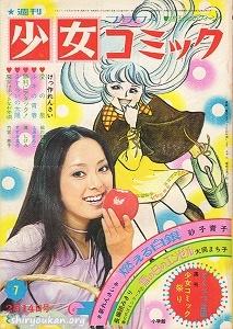 週刊少女コミック 1971年 7号