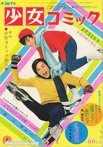 週刊少女コミック 1971年 8号