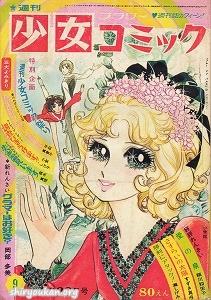 週刊少女コミック 1971年 9号