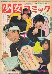 週刊少女コミック 1971年 13号