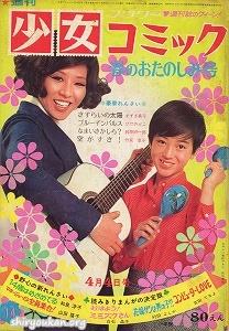 週刊少女コミック 1971年 14号