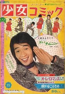 週刊少女コミック 1971年 15号