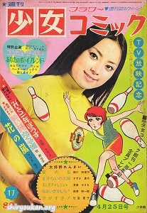 週刊少女コミック 1971年 17号