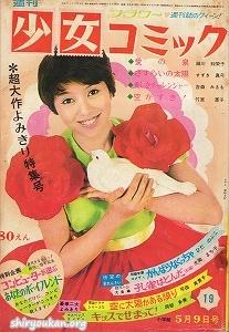 週刊少女コミック 1971年 19号