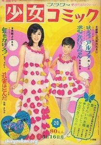 週刊少女コミック 1971年 20号