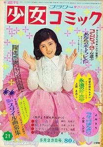 週刊少女コミック 1971年 21号