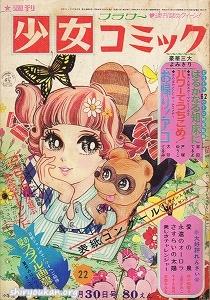 週刊少女コミック 1971年 22号