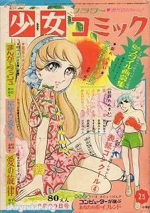 週刊少女コミック 1971年 25号