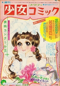 週刊少女コミック 1971年 26号