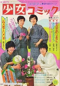週刊少女コミック 1971年 27号