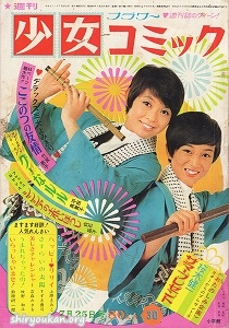 週刊少女コミック 1971年 30号