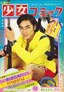 週刊少女コミック 1971年 31号