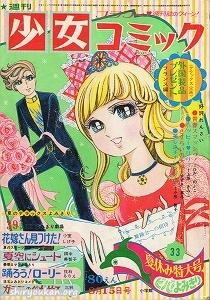 週刊少女コミック 1971年 33号