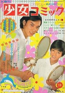 週刊少女コミック 1971年 36号