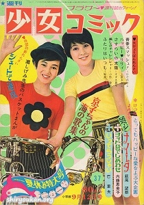 週刊少女コミック 1971年 37号