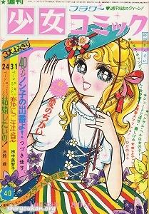 週刊少女コミック 1971年 40号
