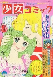 週刊少女コミック 1971年 41号