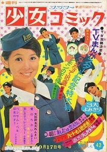 週刊少女コミック 1971年 42号