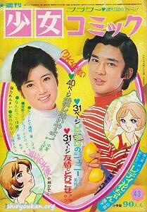週刊少女コミック 1971年 43号