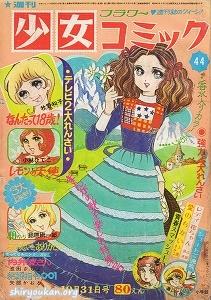 週刊少女コミック 1971年 44号