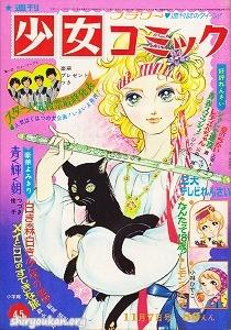 週刊少女コミック 1971年 45号