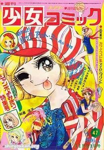 週刊少女コミック 1971年 47号