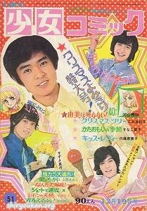 週刊少女コミック 1971年 51号