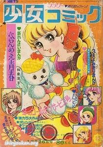週刊少女コミック 1971年 52号