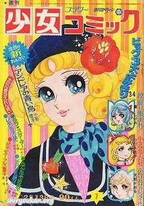 週刊少女コミック 1972年 7号