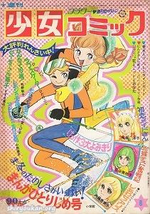 週刊少女コミック 1972年 8号