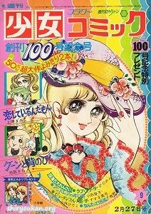 週刊少女コミック 1972年 9号