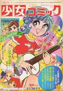 週刊少女コミック 1972年 13号