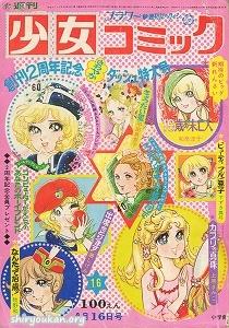 週刊少女コミック 1972年 16号