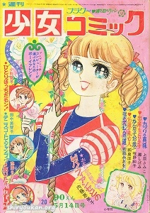 週刊少女コミック 1972年 20号
