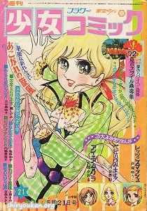 週刊少女コミック 1972年 21号