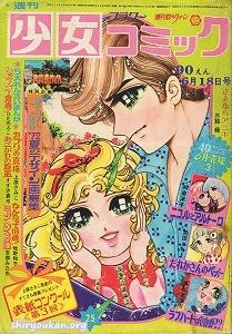 週刊少女コミック 1972年 25号