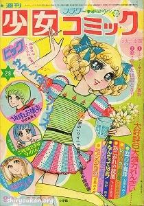 週刊少女コミック 1972年 28号