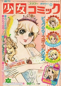 週刊少女コミック 1972年 29号