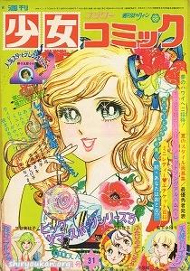 週刊少女コミック 1972年 31号