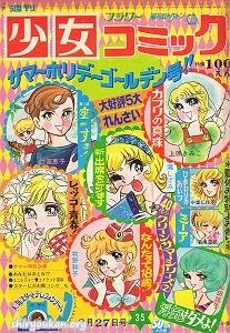 週刊少女コミック 1972年 35号