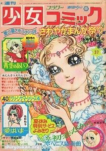 週刊少女コミック 1972年 37号