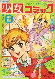 週刊少女コミック 1972年 39号