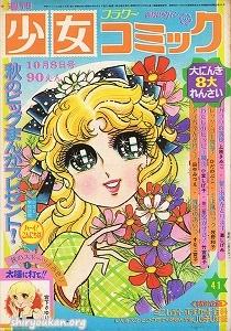 週刊少女コミック 1972年 41号