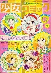 週刊少女コミック 1972年 46号