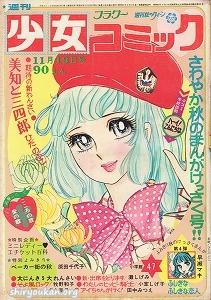 週刊少女コミック 1972年 47号