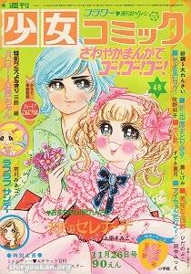 週刊少女コミック 1972年 48号
