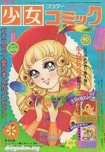 週刊少女コミック 1972年 49号