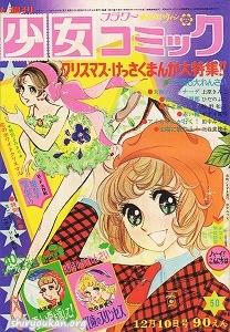 週刊少女コミック 1972年 50号