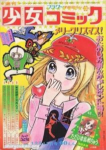 週刊少女コミック 1972年 51号