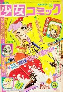 週刊少女コミック 1973年 2号